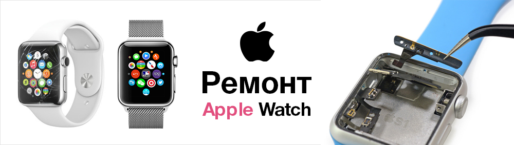 ремонт apple watch